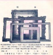 History of KAWACHI