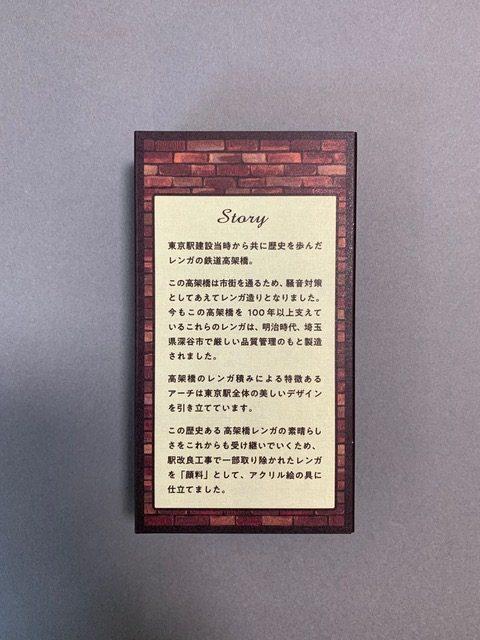 東京駅高架橋赤レンガアクリル絵の具